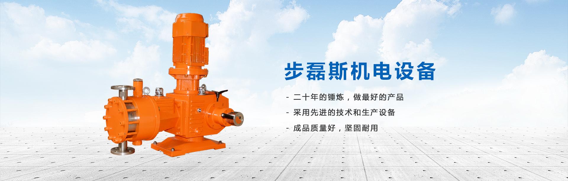 计量泵生产厂家