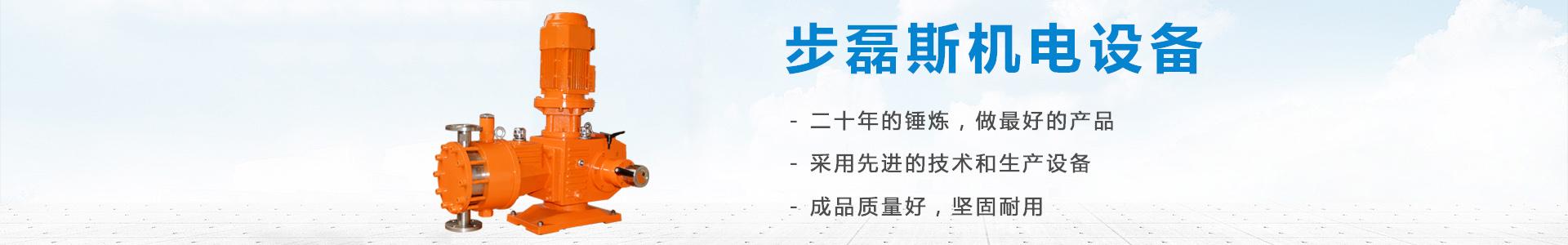 液压隔膜计量泵生产厂家